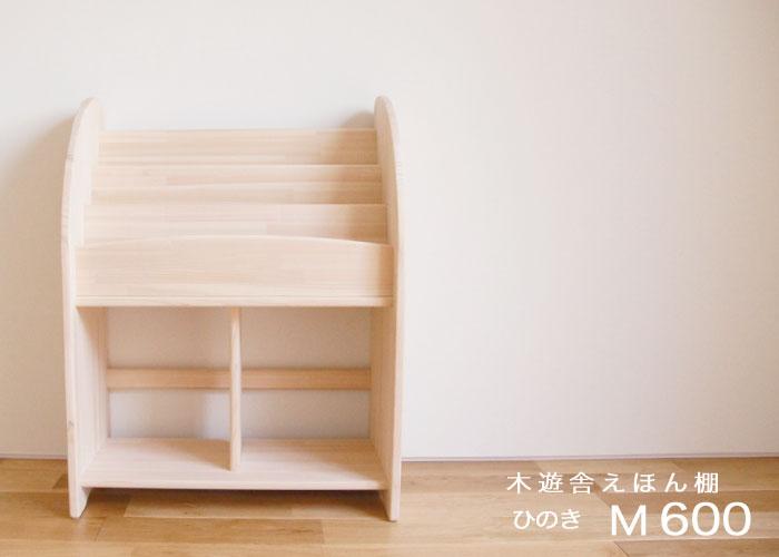 木遊舎絵本棚M600