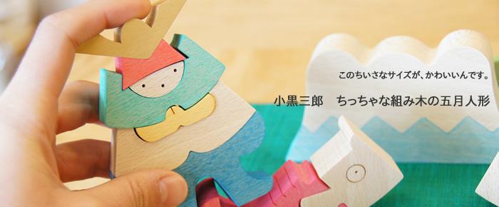 小黒三郎の小さな木製五月人形