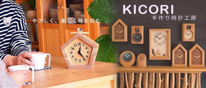 木の時計KICORI