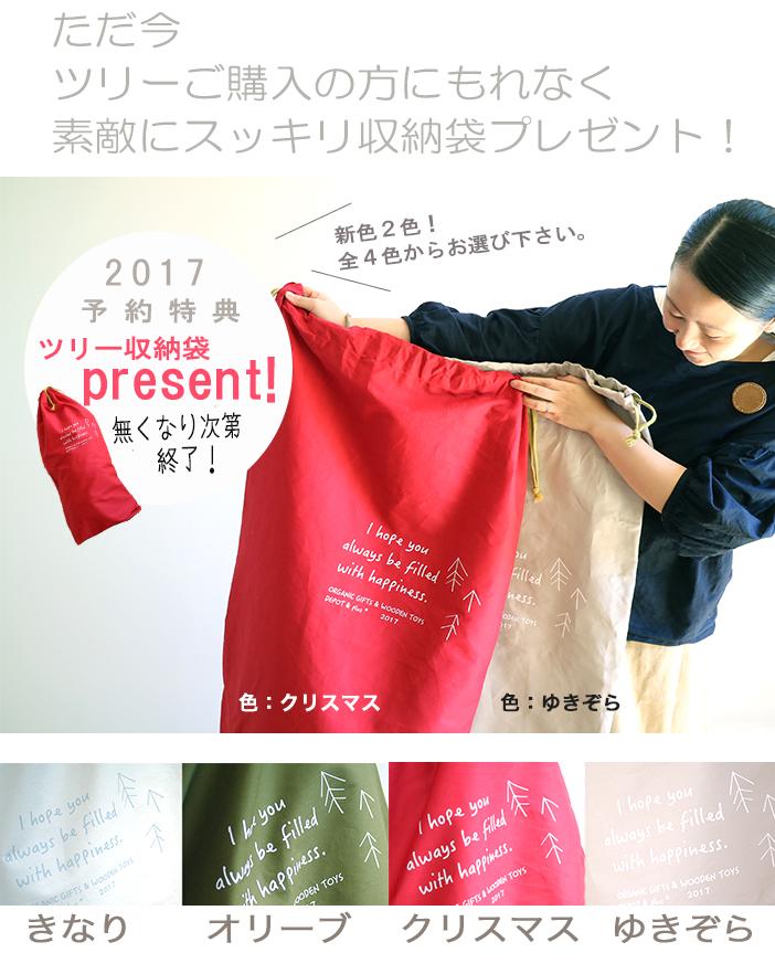 クリスマスツリーセット袋