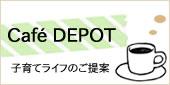 子育てライフのご提案/cafedepot