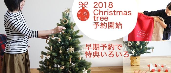 RSグローバルトレード クリスマスツリー