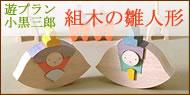 遊プラン 小黒三郎 組み木の雛人形